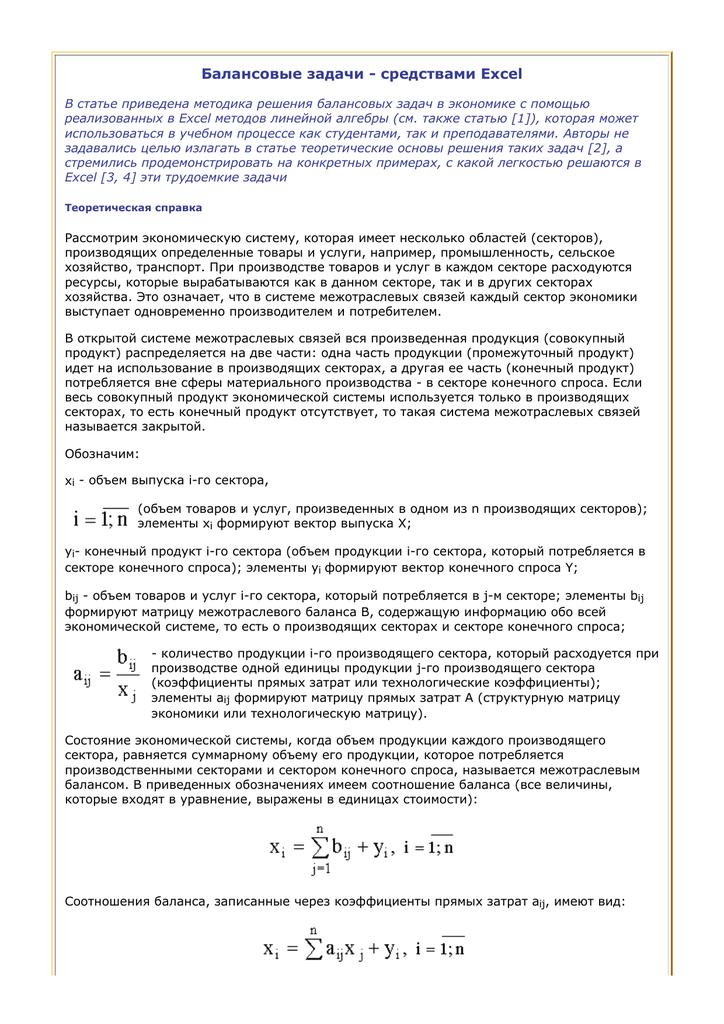 последовательность решения задачи бухгалтерского