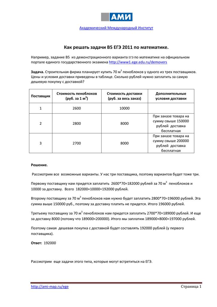 Решения задач математике егэ 2011 решение задач 4 класс виноградова