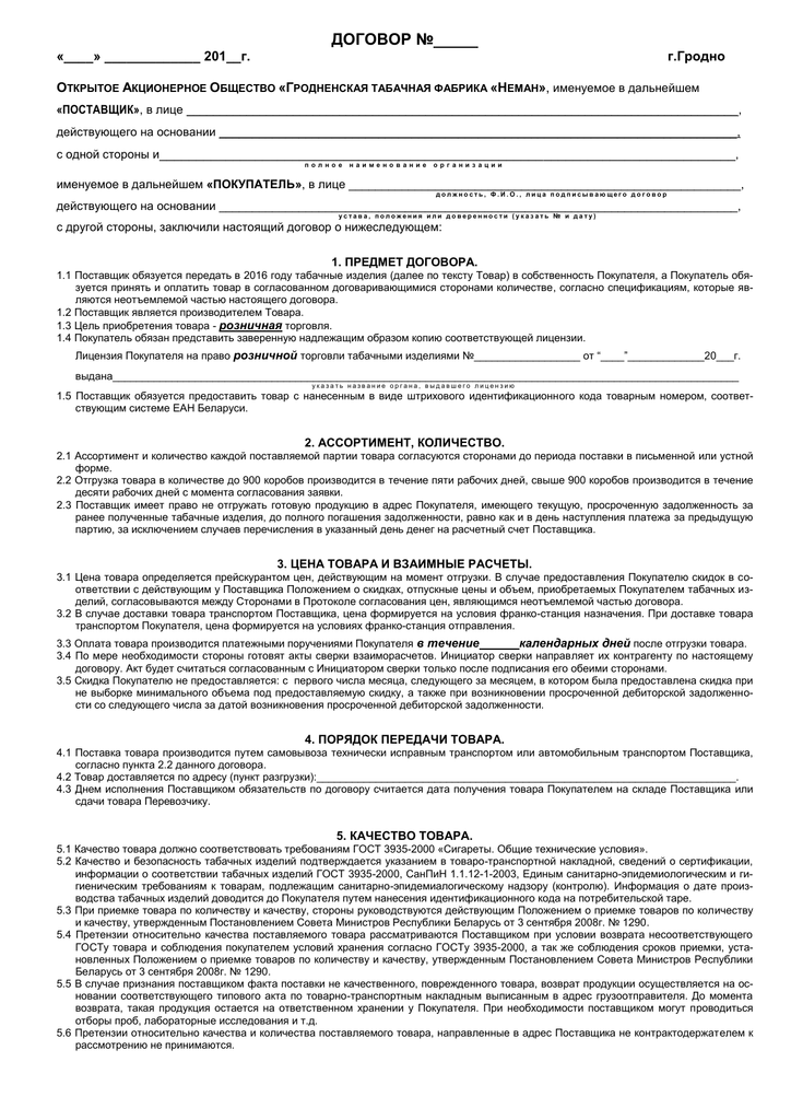 договор поставки табачных изделий