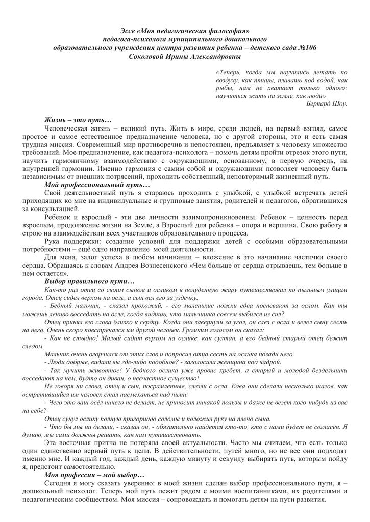 Эссе моя педагогическая философия педагога психолога 2198