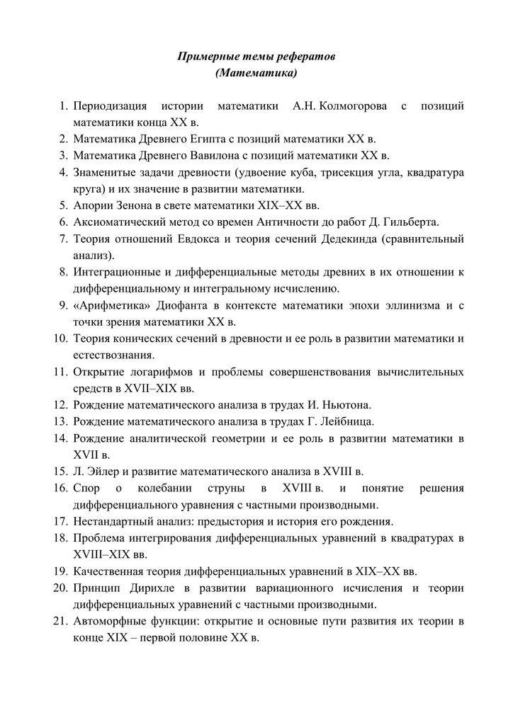 Темы рефератов по математике 633
