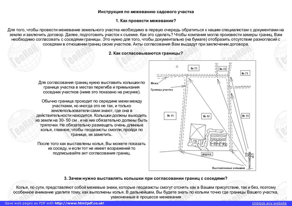 Договор о сотрудничестве по перевозке грузов