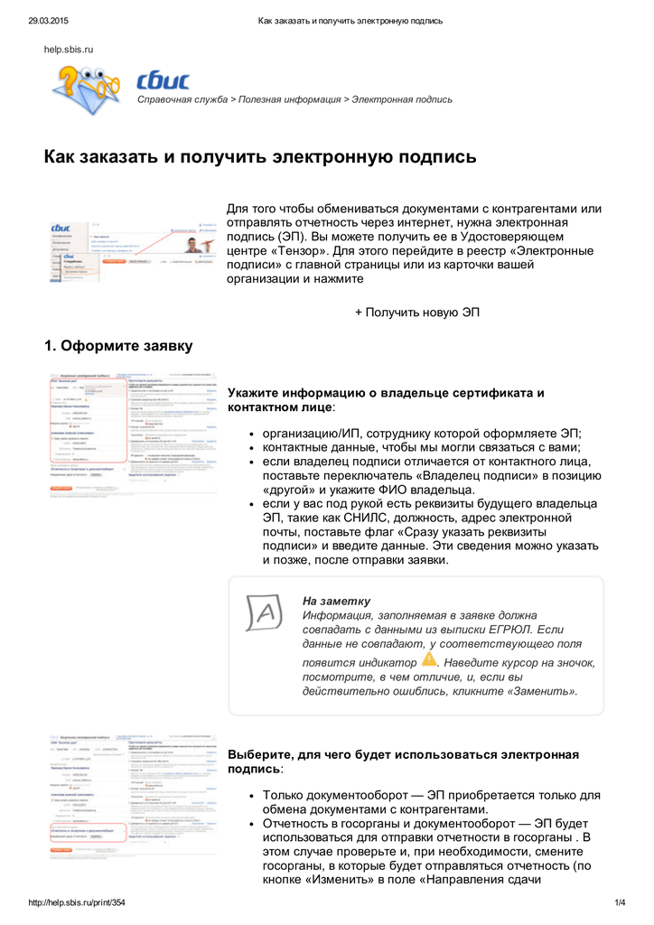 Электронная подпись отчетности образец декларацию 3 ндфл с продажи квартиры