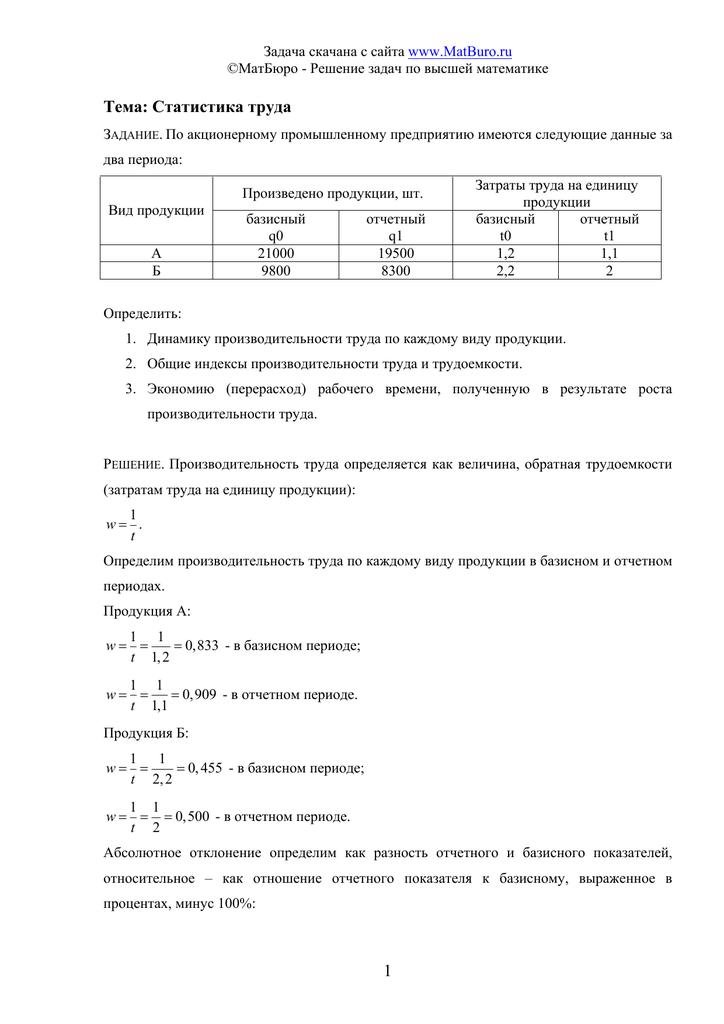 Решение задач по статистике примеры решения задач по теории бухгалтерского учета