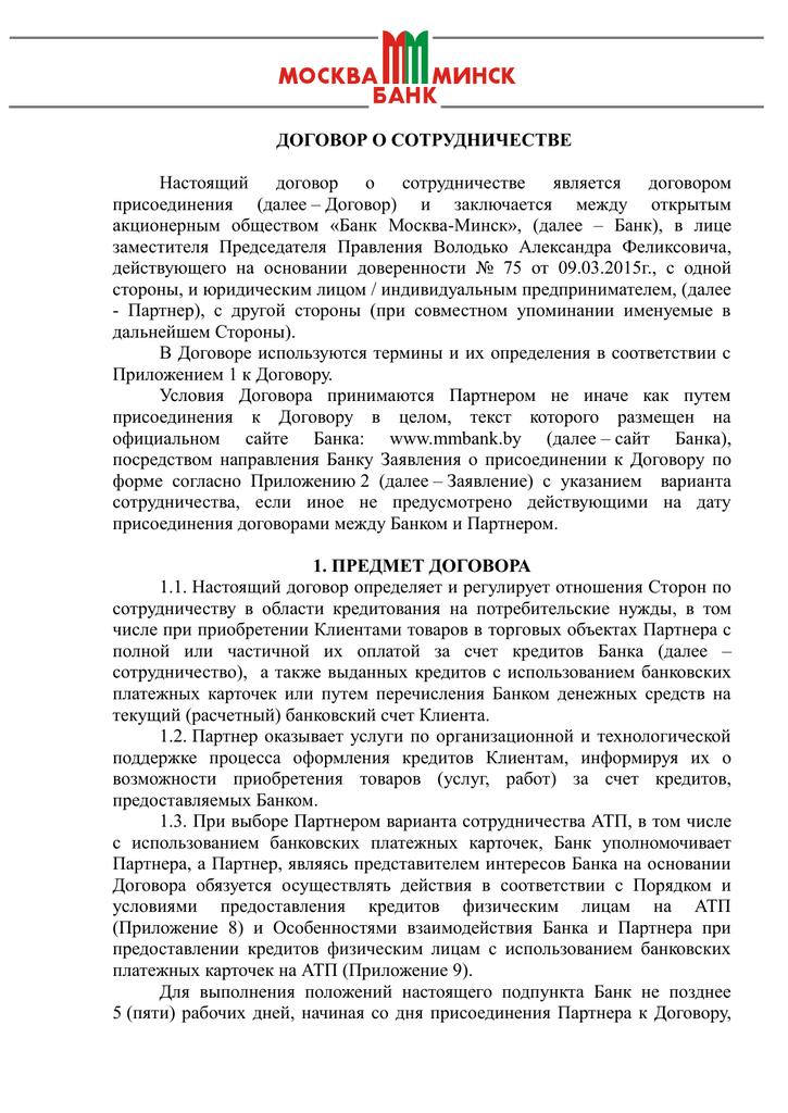 банк москвы кредитный договор кредит наличными через госуслуги