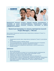 (Launch Project Manager), г. Москва