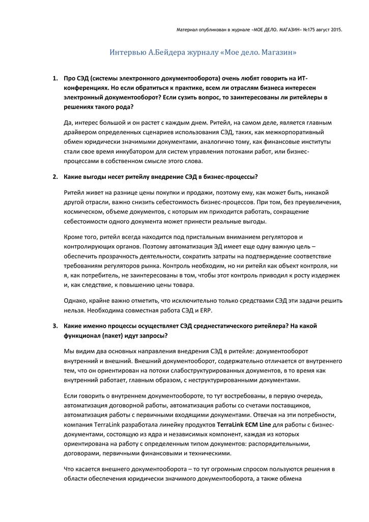 Документы для организации о персональных данных
