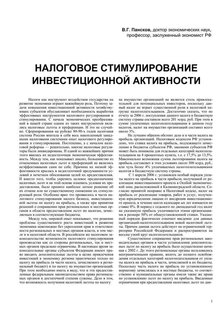 Как сделать малоимущую семью в московской области