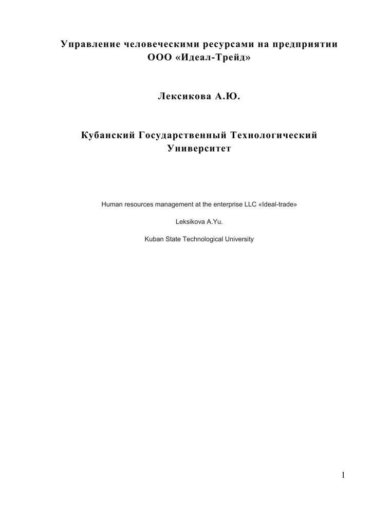 Реферат управления человеческими ресурсами 6502