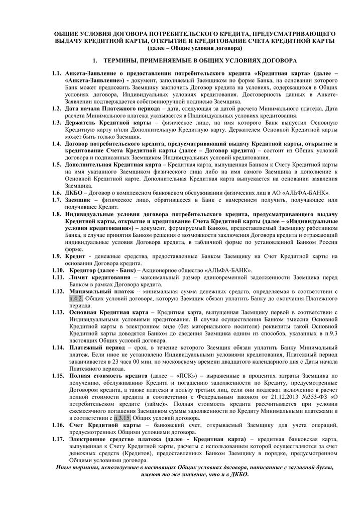 предоставление кредита по счетам используемым веста в кредит в перми