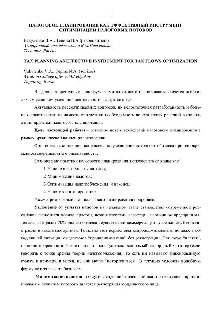 Уклонение от уплаты налогов и оптимизация налогообложения декларацию 3 ндфл заполнить онлайн бесплатно 2019