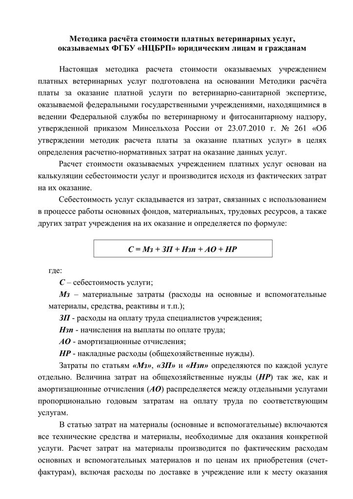 Договор на оказание информационно справочных услуг