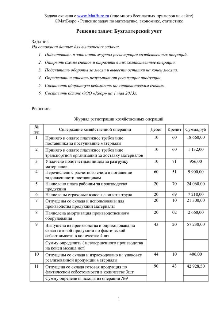 Бухгалтерский учет 1 решение задач задачи по логике с решением для вузов