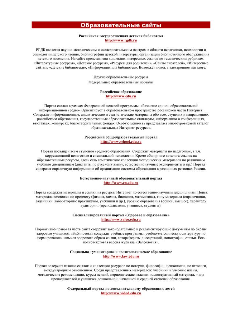 Каталог ссылок на образовательные сайты проверка сайта seo онлайн