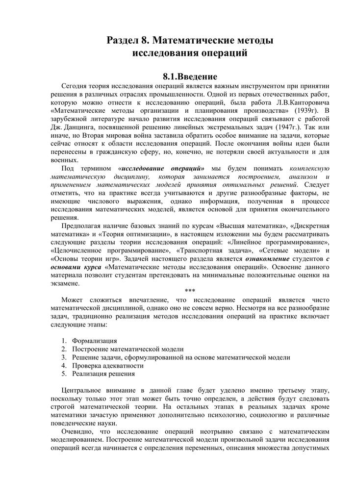 Этапы решения задач исследование операций решение задач по определению суммы налога