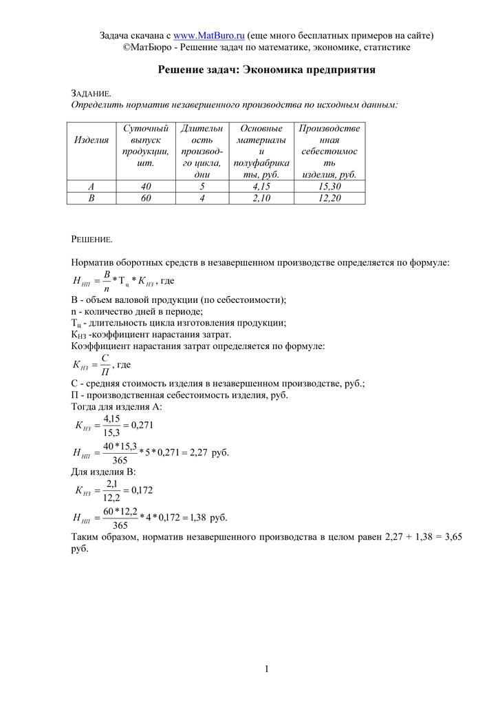 Формулы по математической статистике для решения задач решение задач онлайн на логику