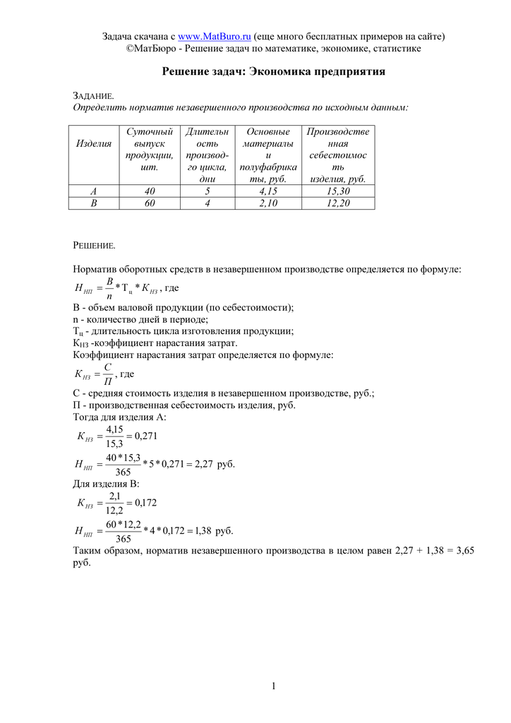 Решения задач по экономики предприятия задачи по физике с решениями на плотность
