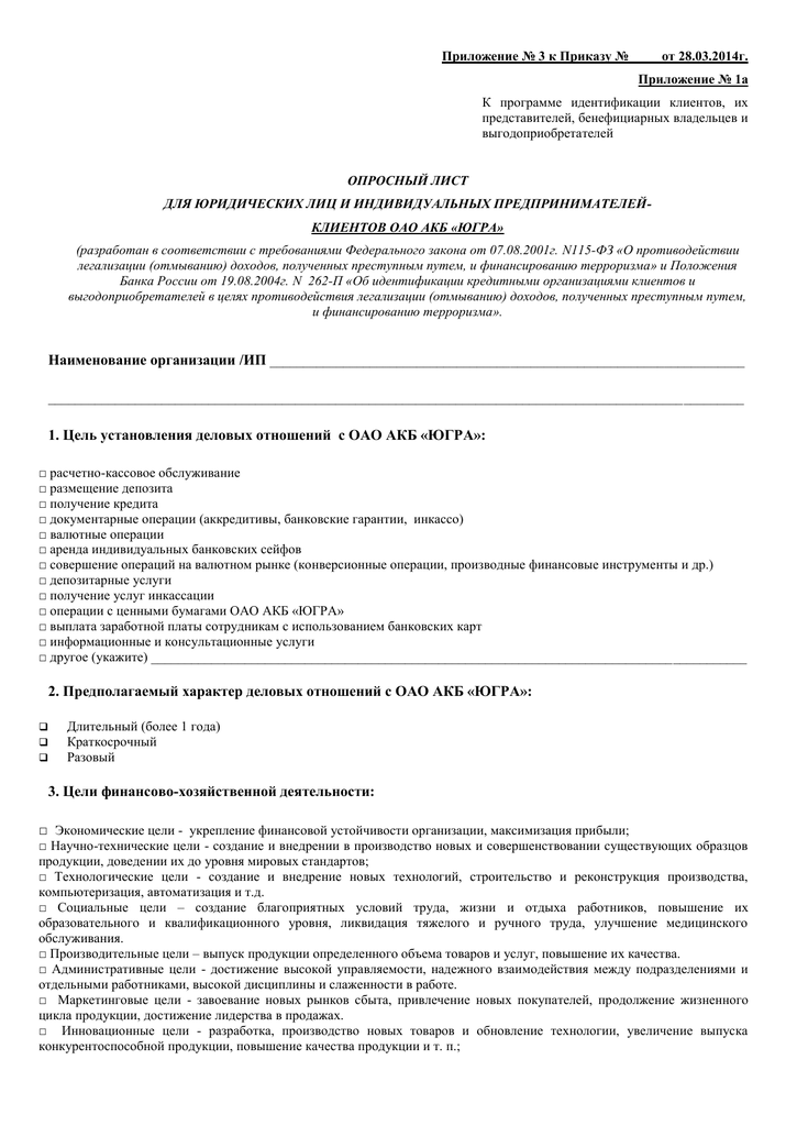 262 п об идентификации кредитными организациями авто в кредит без первого взноса тюмень