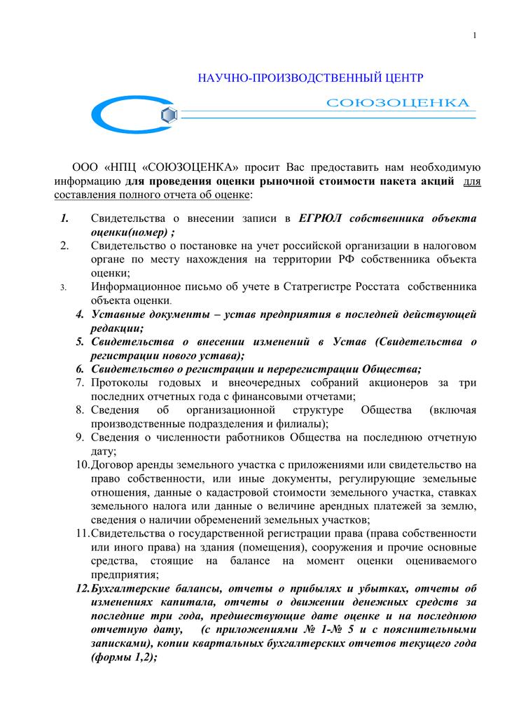 Центр регистрации и оценки ооо 84 счет в бухгалтерии