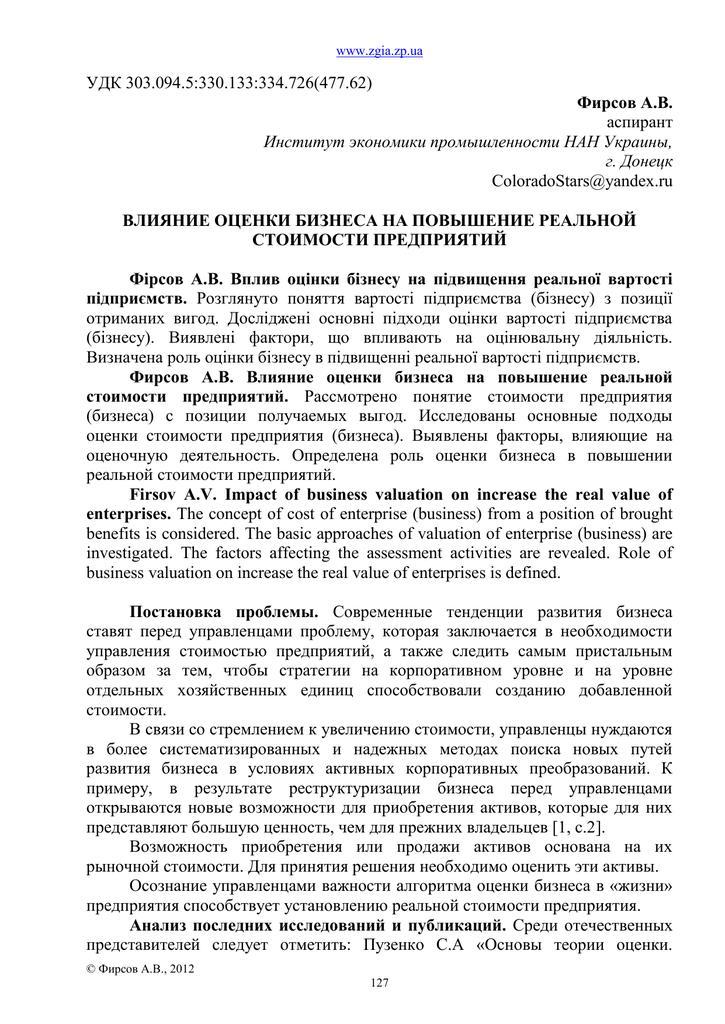 Письмо по содействию о проведении капитальльного ремонта