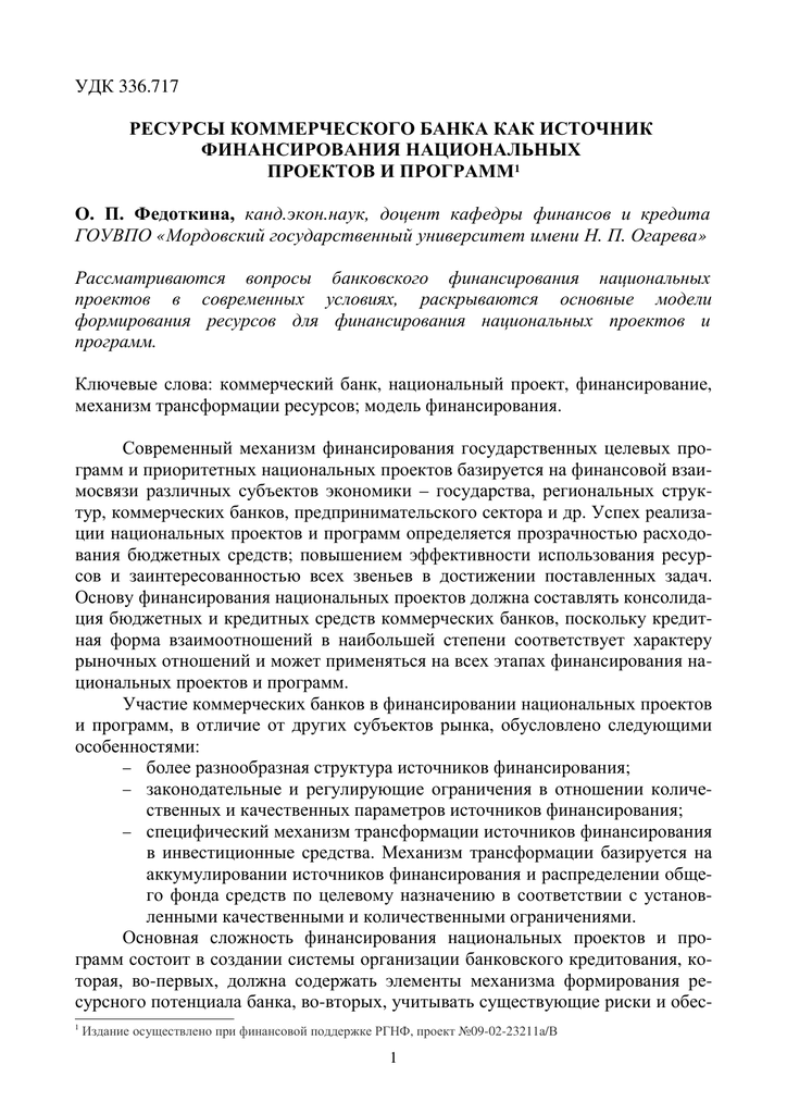 Где проверить кредитную историю в москве