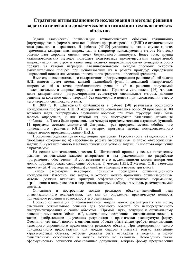 Решение статической задачи экономические задачи с решениями егэ по математике