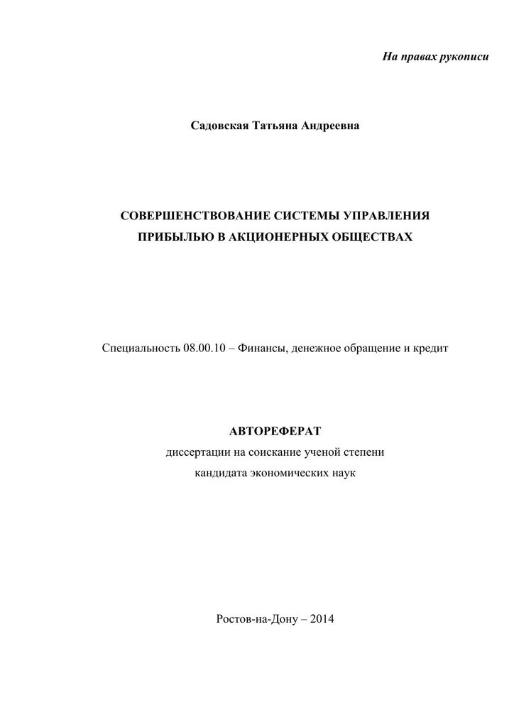 Диссертации финансы денежное обращение и кредит 4349