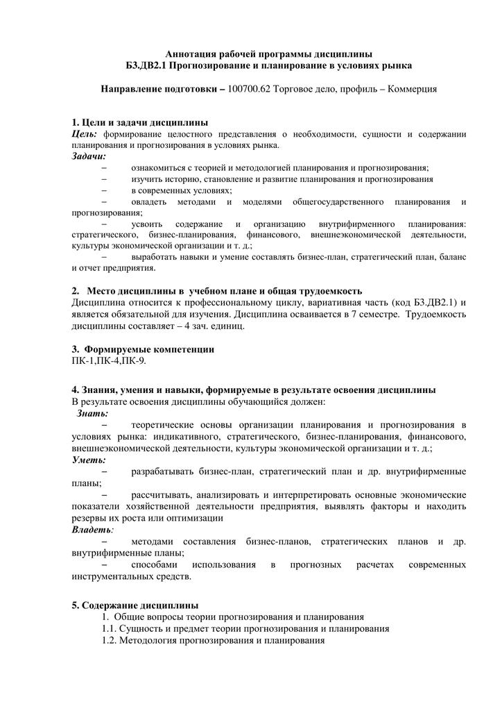 Модели и методы индикативного планирования реферат 6517