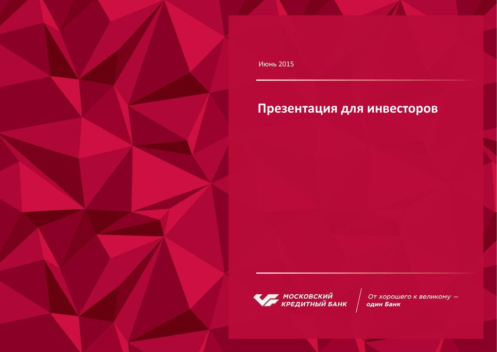 Московский кредитный банк отчетность мсфо