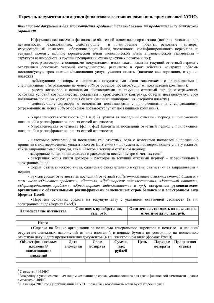 Письмо о предоставлении отчетности в электронном виде схема оптимизации налогов реферат