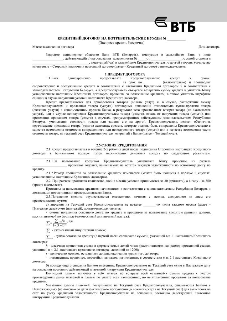срок договора кредита кредит под залог авто почта банк