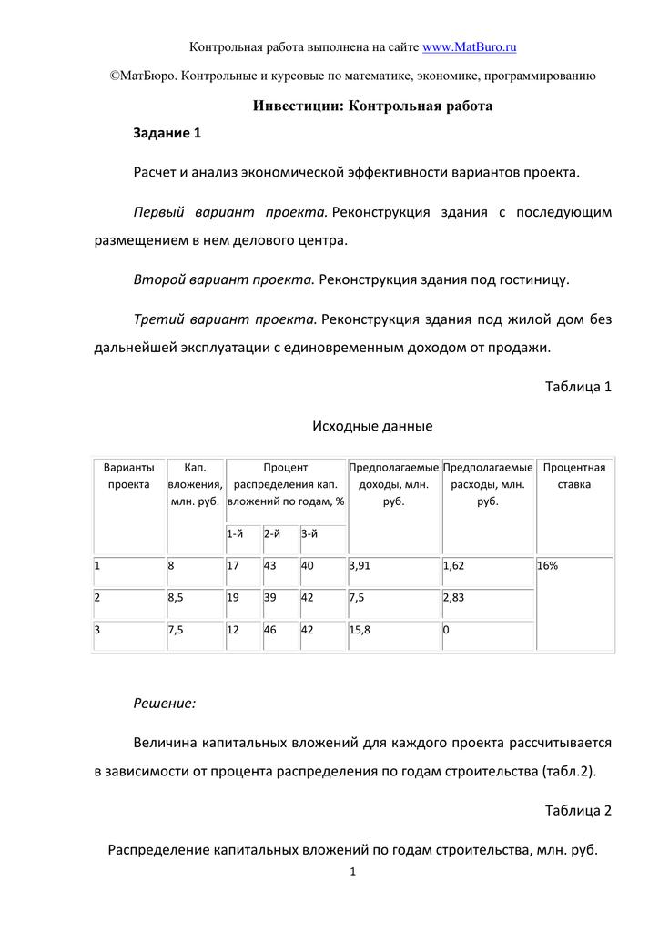 Внутренняя норма доходности контрольная работа 2879
