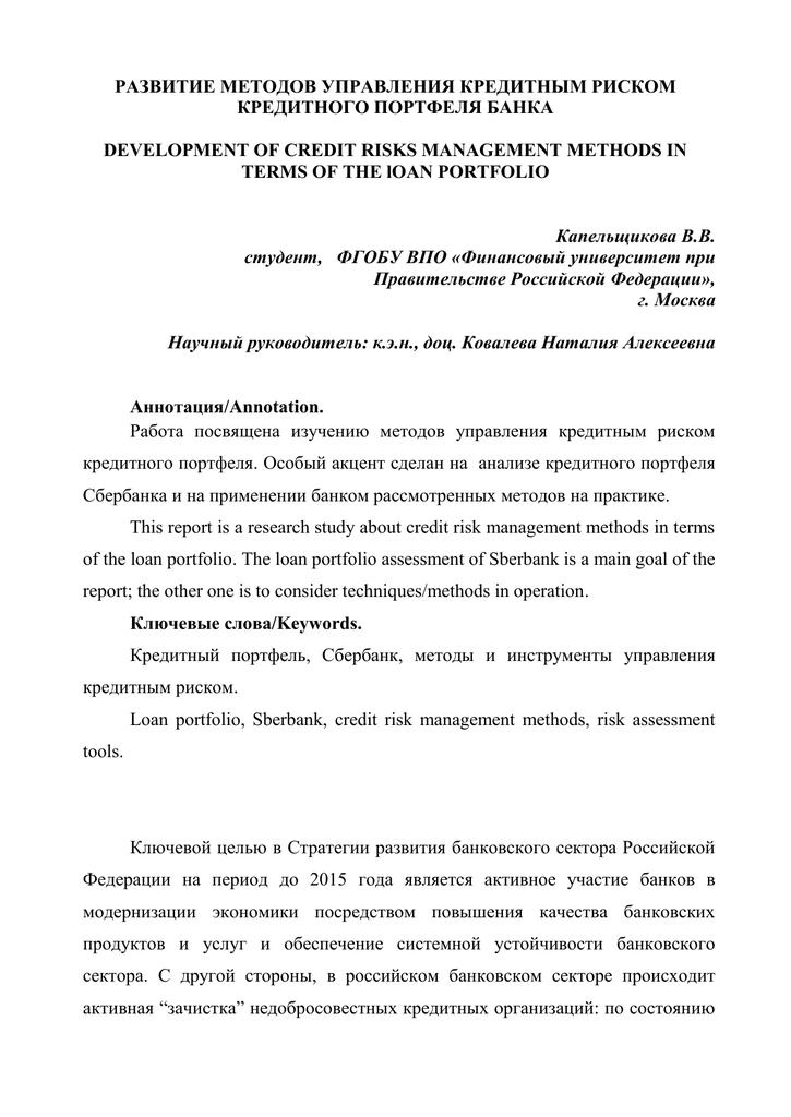 коэффициент риска кредитного портфеля банка взять кредит 700000 рассчитать
