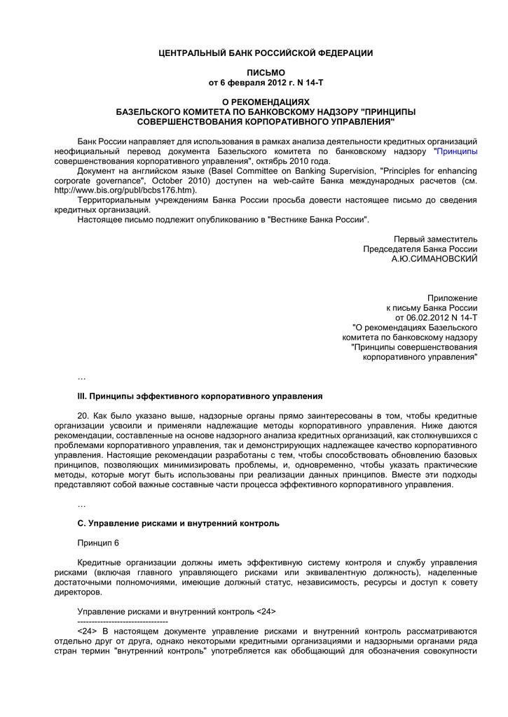 Система управления кредитной организацией