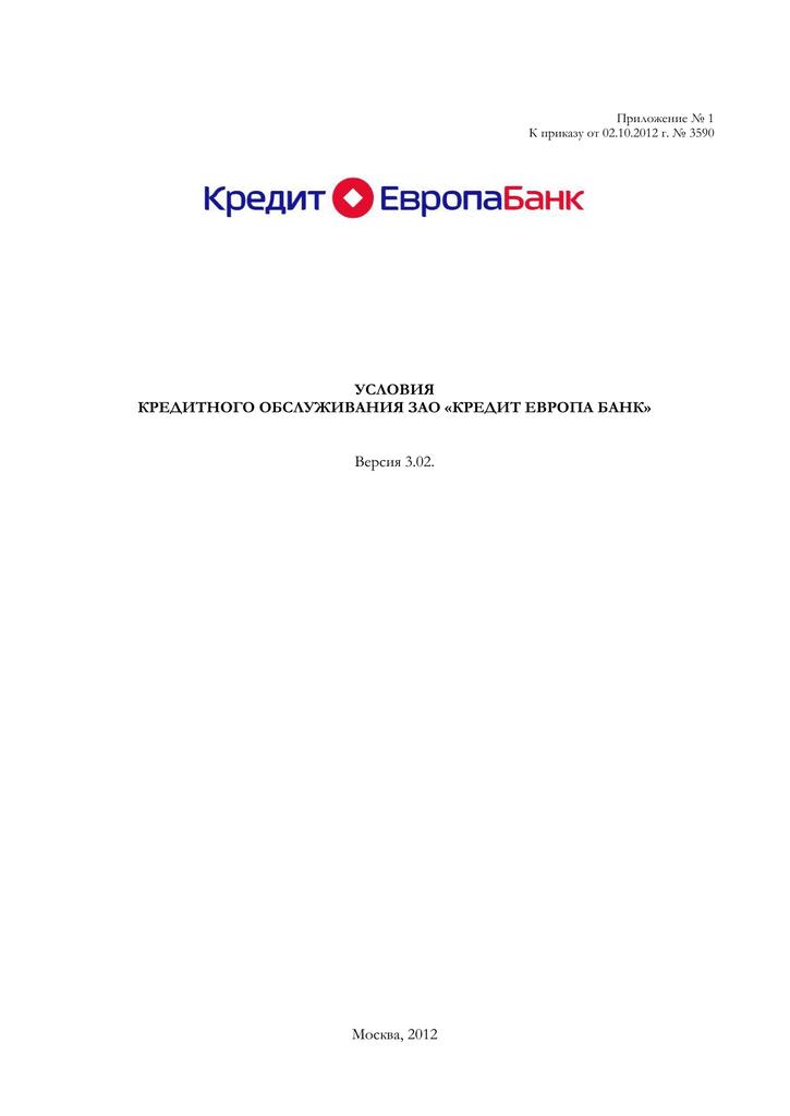 кредит европа банк реквизиты для перечисления на счет физического мобильный банк хоум кредит вход в личный кабинет