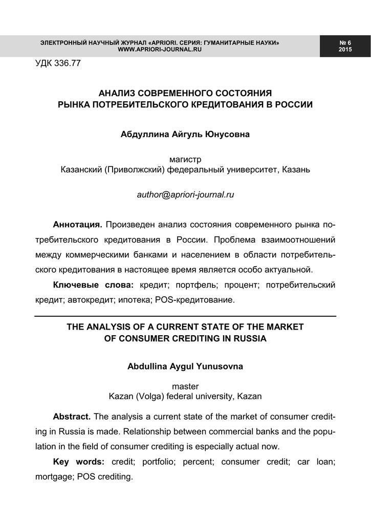 потребительский кредит 4000000 займы до 200000 рублей без справок и поручителей