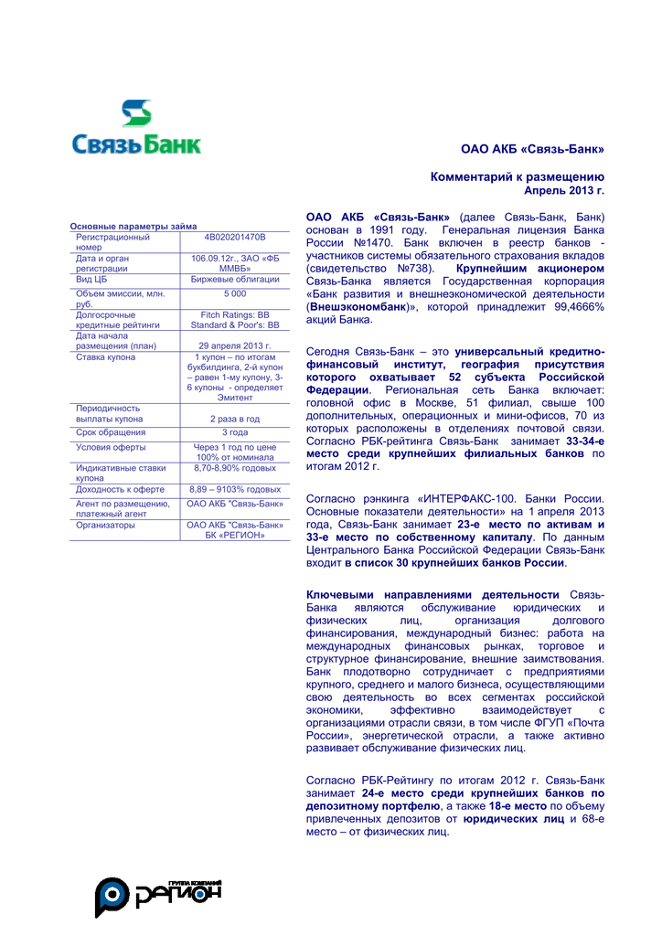 публичная оферта ооо хкф банк потребительского кредита гибдд севастополь официальный сайт график работы