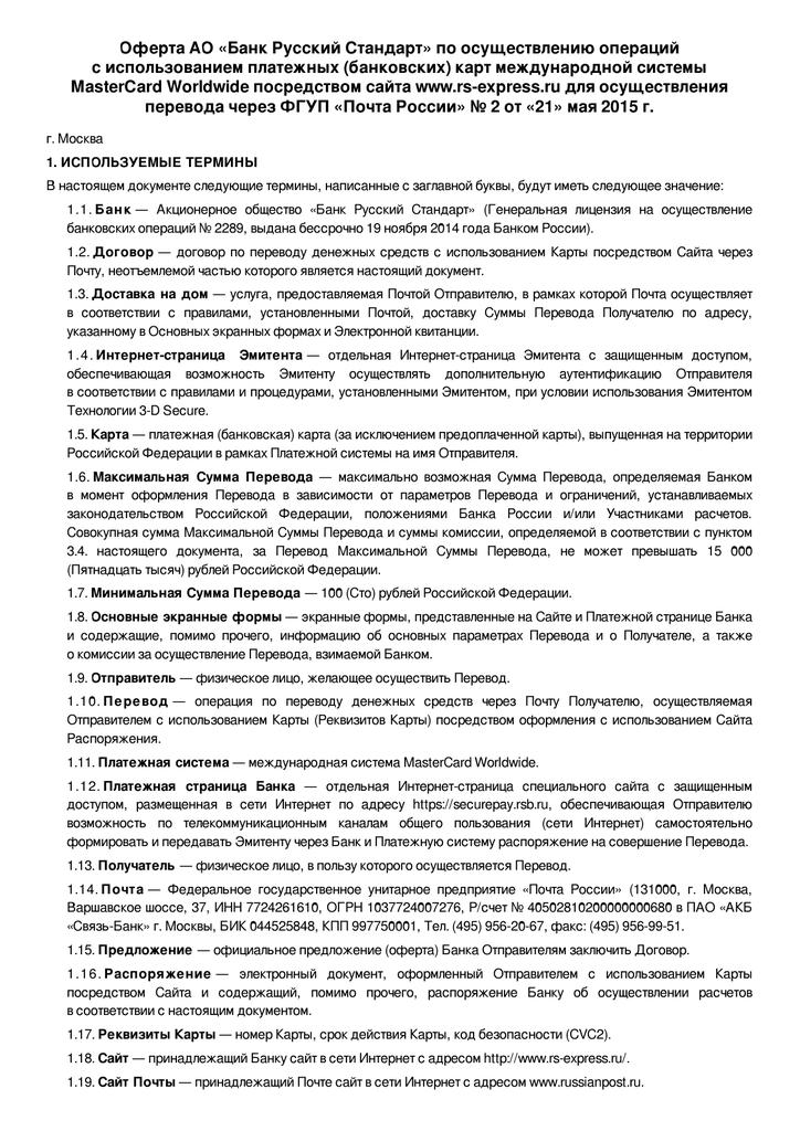 Кредитный договор банк русский стандарт