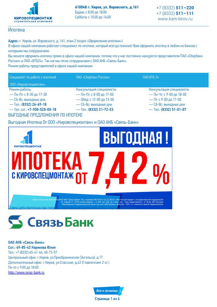 Втб 24 киров получить кредит кукуруза карта оформить онлайн кредит