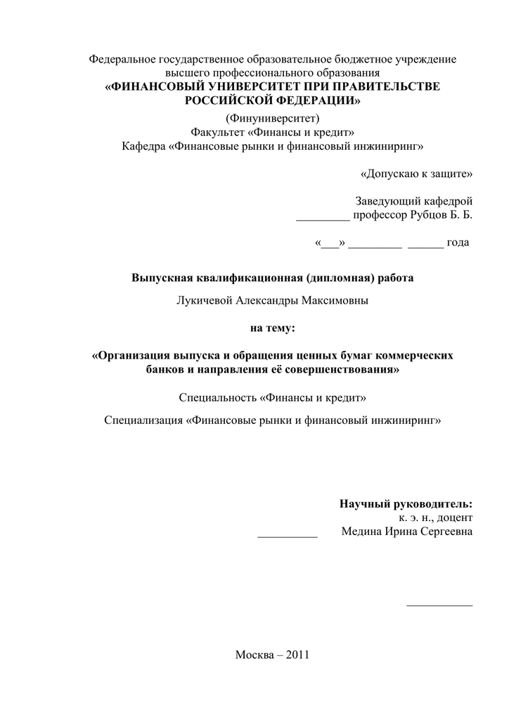 Требования банка к заемщику по кредиту