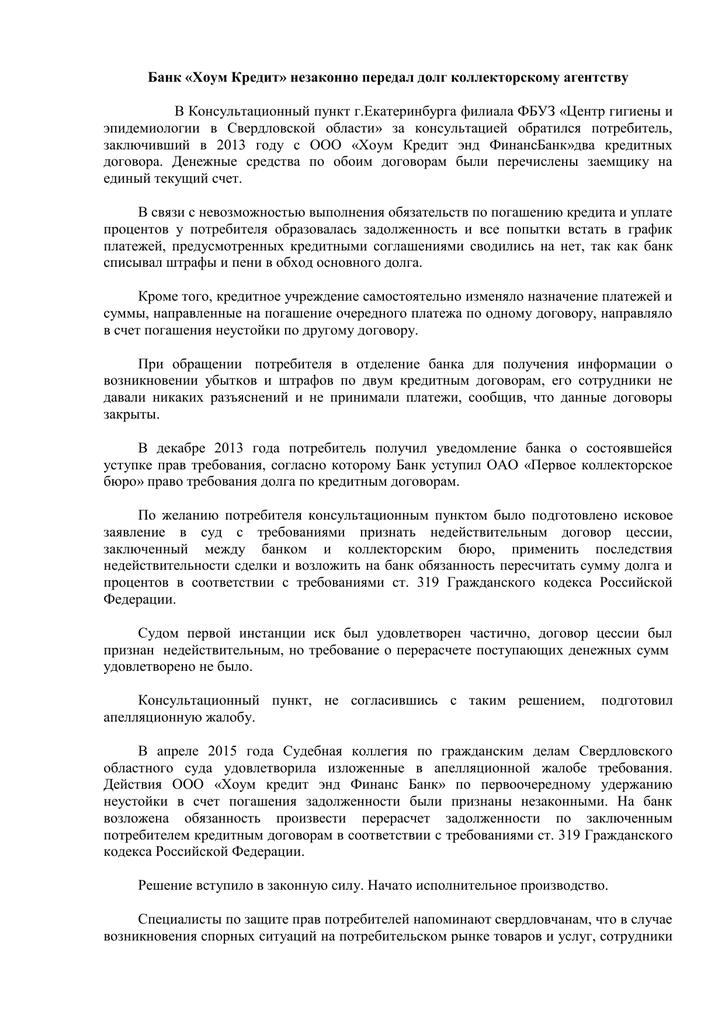 Решение суда хоум кредит банк долгами перед ликвидацией