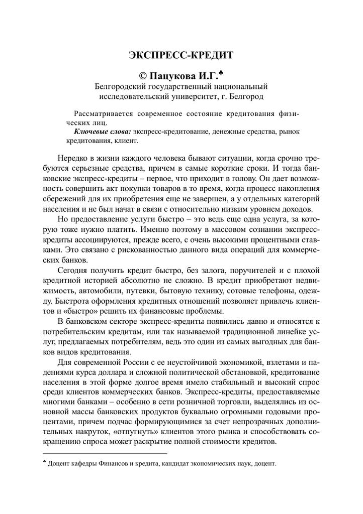 кредит без трудоустройства белгород адреса получить кредит