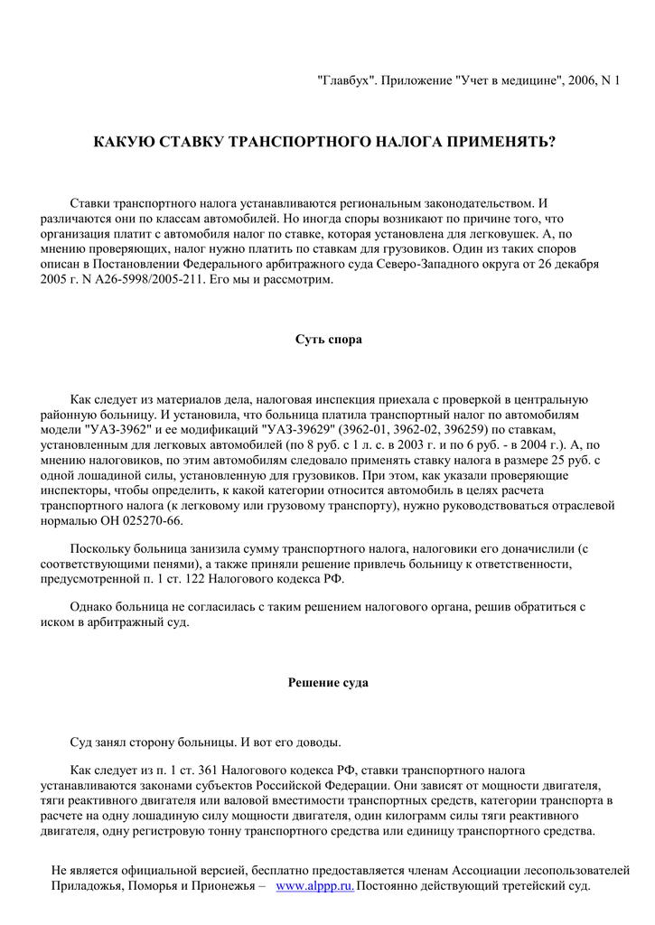 Транспортный налог в карелии ставки ставки на спорт unibet