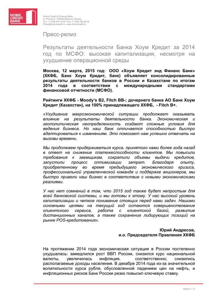 Ренессанс кредит новосибирск онлайн заявка