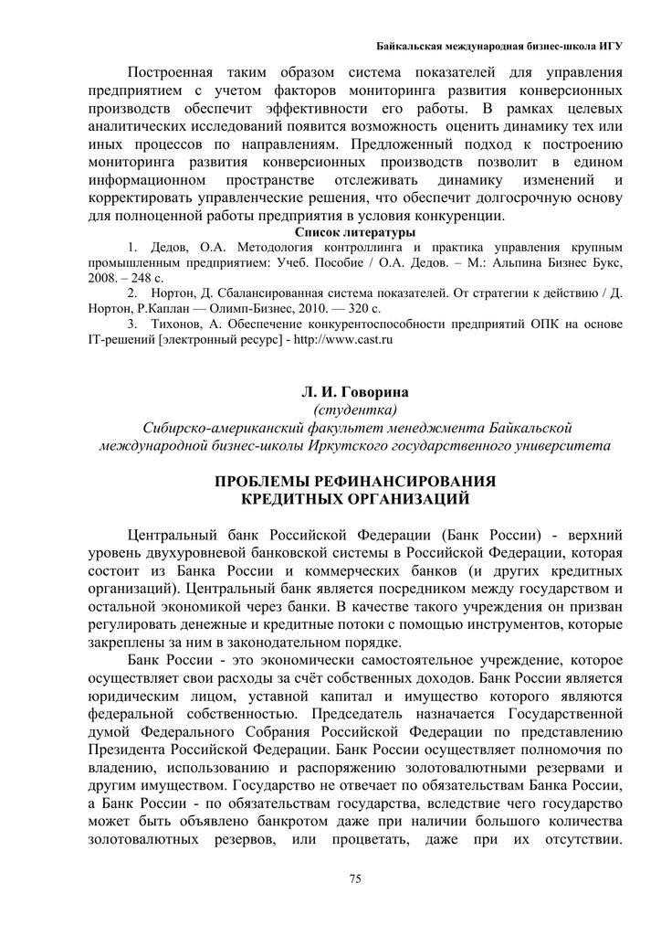 банки ру в иркутске рефинансирование кредитов взять кредит на карту без отказа украина