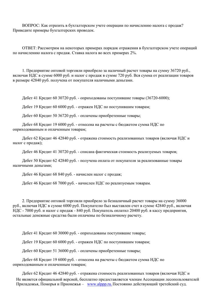 дебет 19 кредит 76 расчет задолженности по процентам по кредиту