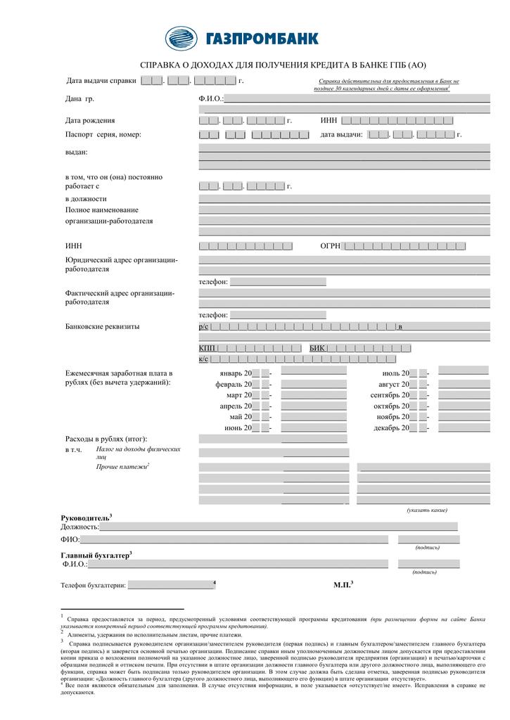 Справка полученных кредитов