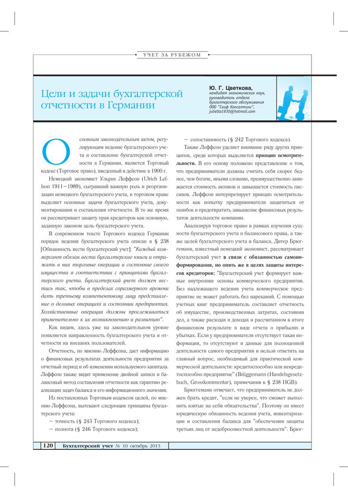 Бухгалтерский учет стоимость обслуживания регистрации ооо в петербурге