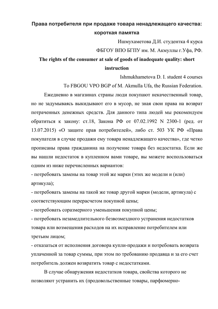 66acea71b31d Права потребителя при продаже товара ненадлежащего качества