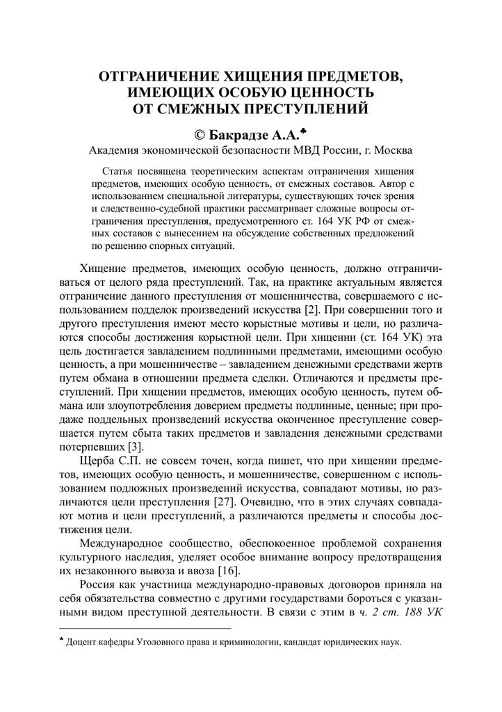 Если человек прописан в москве может ли он получить права в владимире